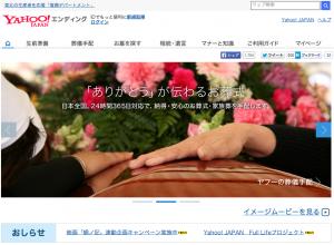 Yahoo Ending Website